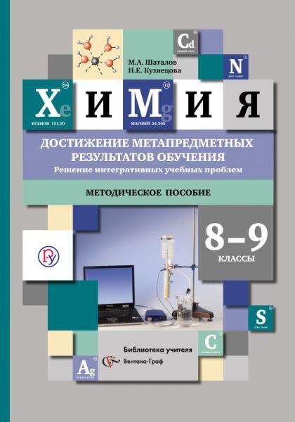 Химия. 8–9 классы. Достижение метапредметных результатов обучения. Решение интегративных учебных проблем. Методическое пособие