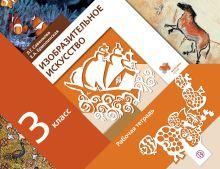 ЕрмолинскаяЕ.А., СавенковаЛ.Г. - Изобразительное искусство. 3 класс. Рабочая тетрадь обложка книги
