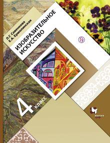СавенковаЛ.Г., ЕрмолинскаяЕ.А. - Изобразительное искусство. 4 класс. Учебник обложка книги