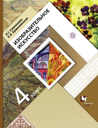 Изобразительное искусство. 4 класс. Учебник СавенковаЛ.Г., ЕрмолинскаяЕ.А.