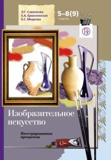 ЕрмолинскаяЕ.А., СавенковаЛ.Г. - Изобразительное искусство. 5-8кл. Программа с CD-диском. Изд.1 обложка книги
