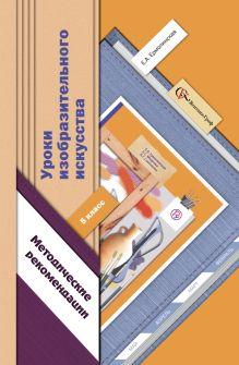 ЕрмолинскаяЕ.А. - Уроки изобразительного искусства. Методические рекомендации. 5класс. Методическое пособие обложка книги