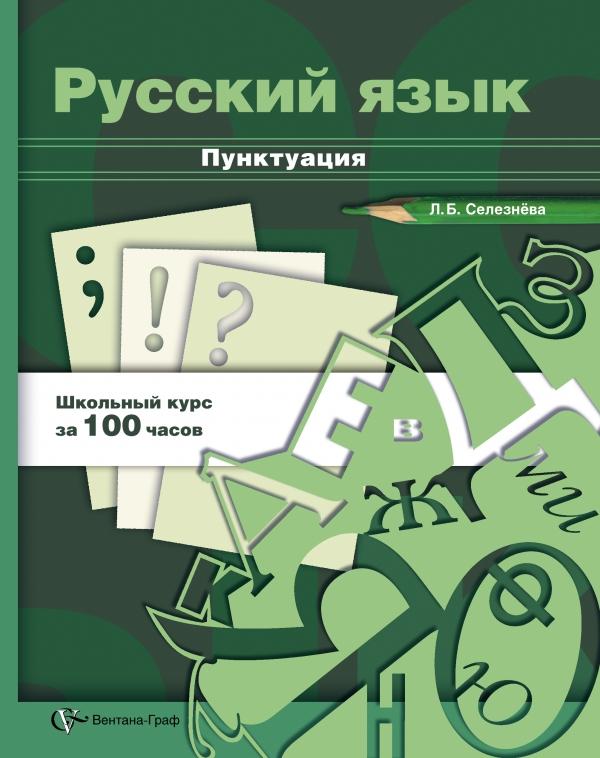 Русский язык. Пунктуация. 10-11класс. Учебное пособие