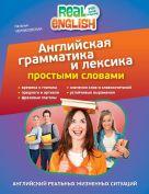 Английская грамматика и лексика простыми словами. 2-е издание