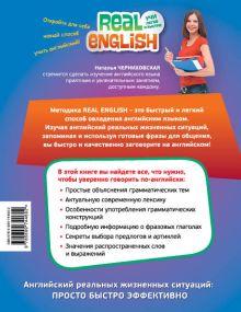 Обложка сзади Английская грамматика и лексика простыми словами. 2-е издание Н.О. Черниховская