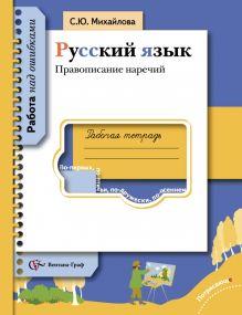 Правописание наречий. Русский язык. 5-11класс. Рабочая тетрадь