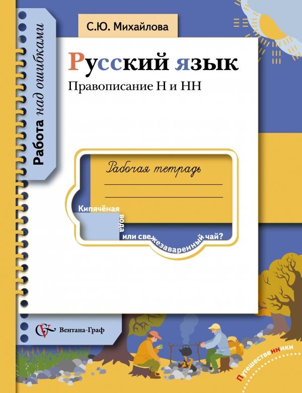 Правописание Н и НН. Русский язык. 5-11класс. Рабочая тетрадь
