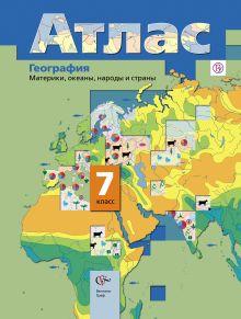 География. Материки, океаны, народы и страны. 7класс. Атлас обложка книги