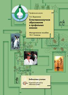 Воронина Г.А. - Естественно-научное образование в профильных классах. 10–11 классы обложка книги