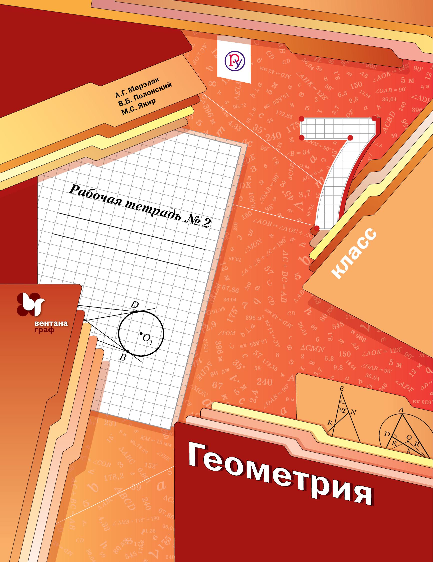 Геометрия. 7класс. Рабочая тетрадь №2 ( Мерзляк А.Г., Полонский В.Б., Якир М.С.  )