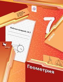 МерзлякА.Г., ПолонскийВ.Б., ЯкирМ.С. - Геометрия. 7класс. Рабочая тетрадь № 2 обложка книги