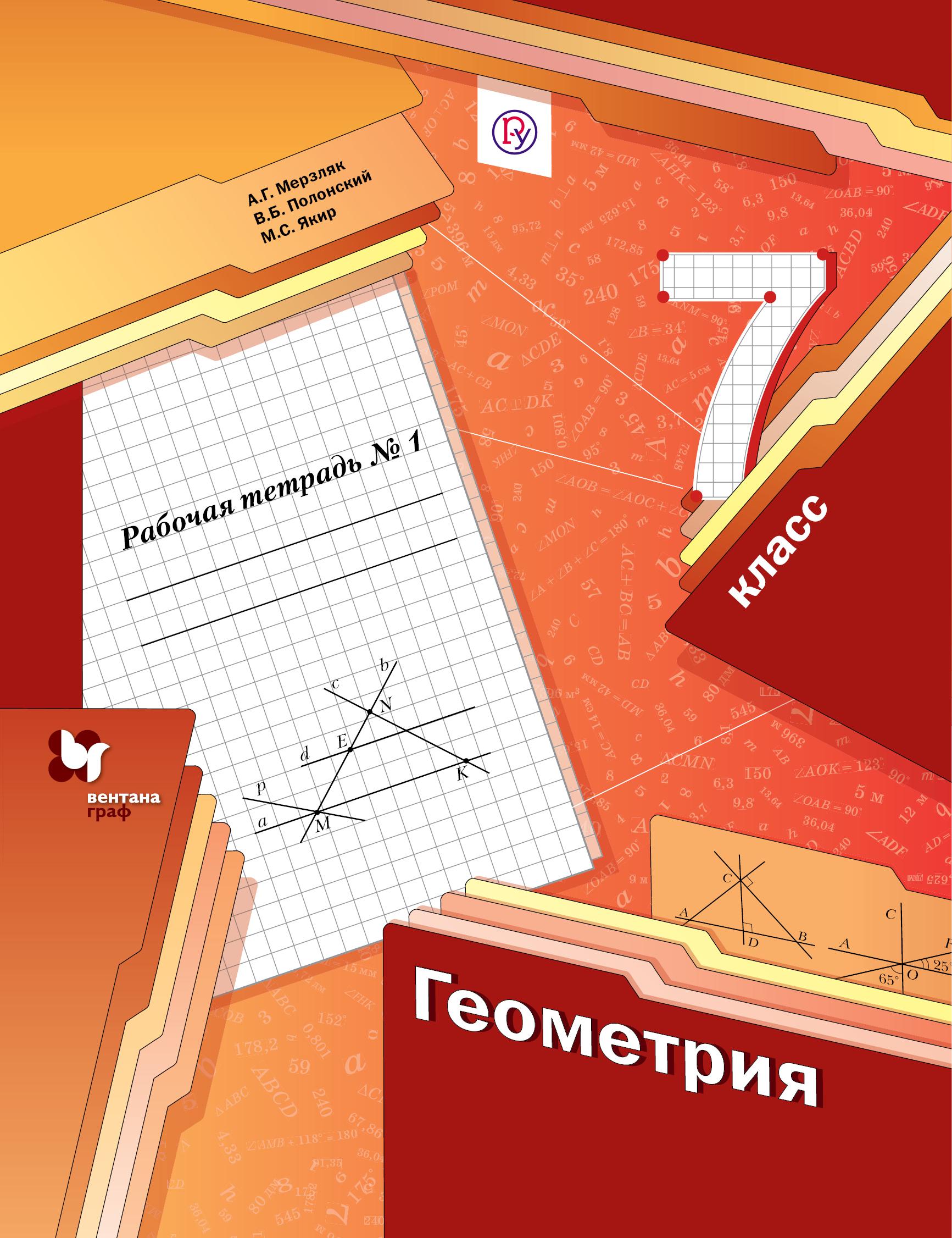 Геометрия. 7класс. Рабочая тетрадь № 1