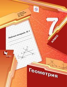 МерзлякА.Г., ПолонскийВ.Б., ЯкирМ.С. - Геометрия. 7класс. Рабочая тетрадь № 1 обложка книги