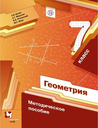 Геометрия. 7класс. Методическое пособие БуцкоЕ.В., МерзлякА.Г., ПолонскийВ.Б., ЯкирМ.С.