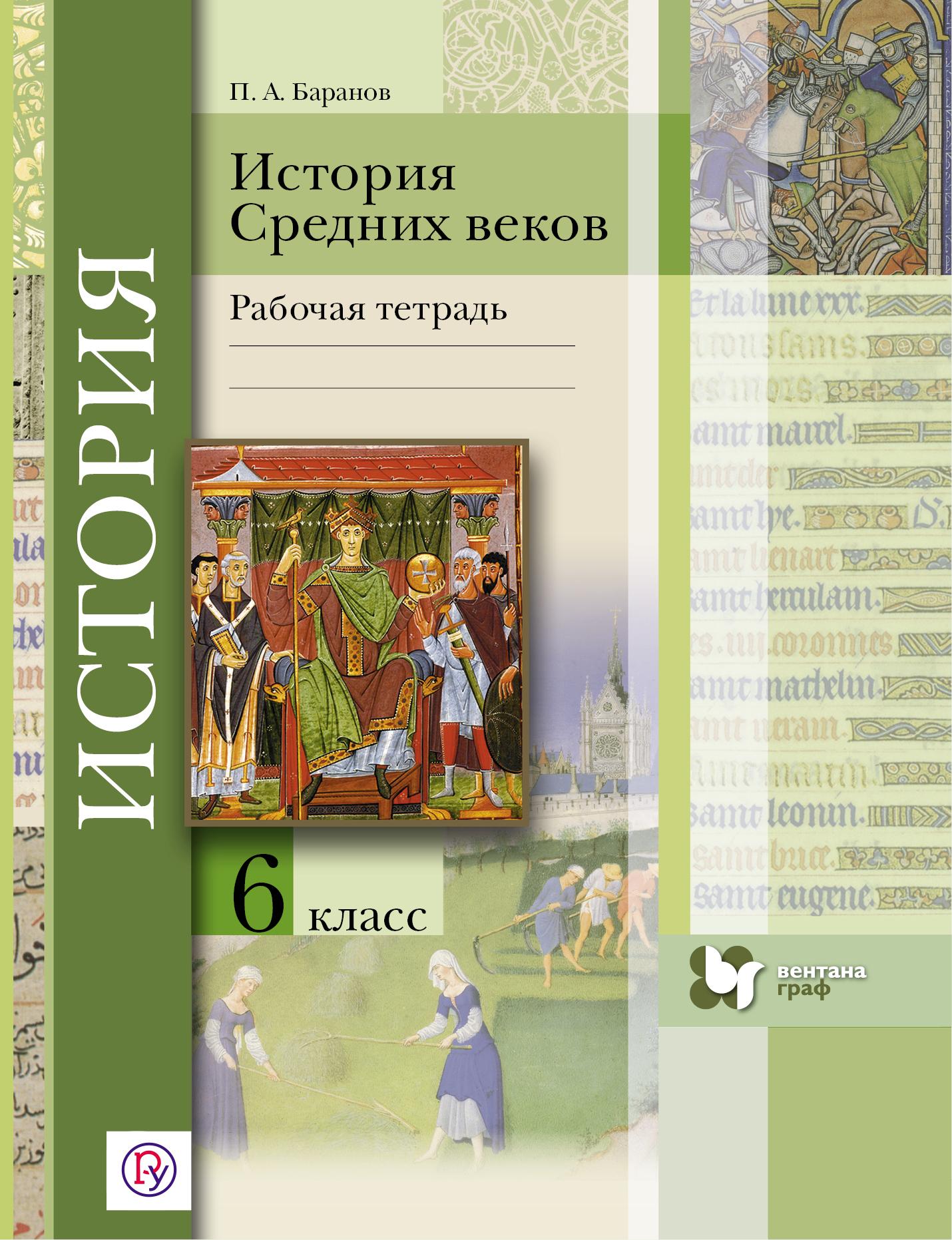История Средних веков. 6класс. Рабочая тетрадь