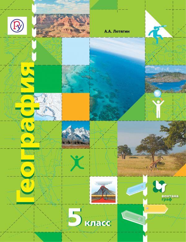 География. 5класс. Учебник ЛетягинА.А.