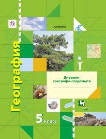 География. 5класс. Рабочая тетрадь обложка книги