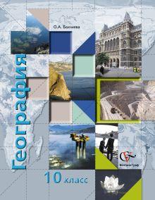 География. Базовый уровень. 10класс. Учебник обложка книги