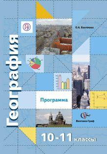 БахчиеваО.А. - География. 10-11кл. Программа с CD-диском. Изд.1 обложка книги