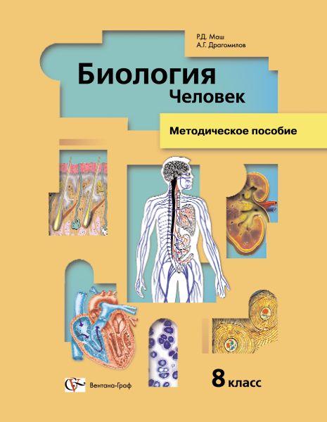 Биология. Человек. 8класс. Методическое пособие