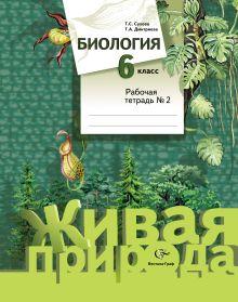 СуховаТ.С., ДмитриеваТ.А. - Биология. 6класс. Рабочая тетрадь № 2 обложка книги