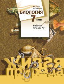 СуховаТ.С., ШаталоваС.П. - Биология. 7класс. Рабочая тетрадь № 1 обложка книги