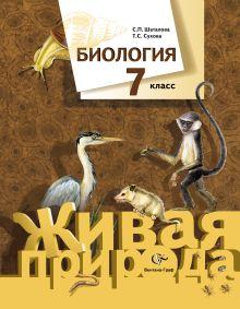 ШаталоваС.П., СуховаТ.С. - Биология. 7класс. Учебник обложка книги