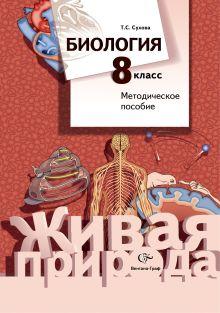СуховаТ.С. - Биология. 8класс. Методическое пособие обложка книги