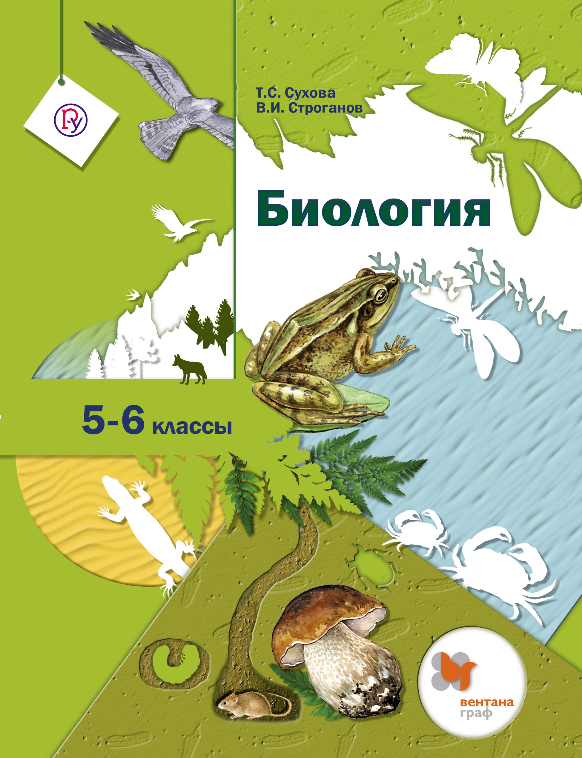 Биология. 5–6классы. Учебник