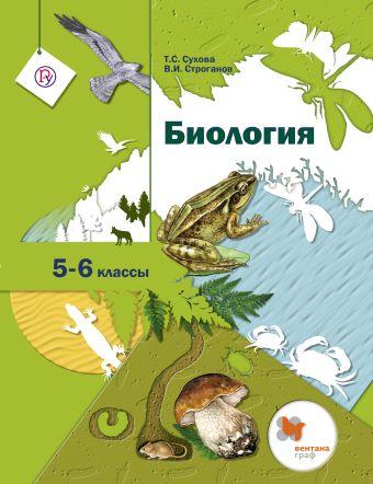 Биология. 5–6классы. Учебник СуховаТ.С., СтрогановВ.И.