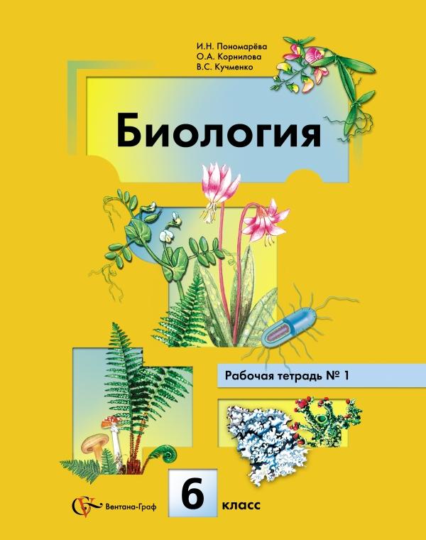 Биология. 6 класс. Рабочая тетрадь (комплект в 2 частях)