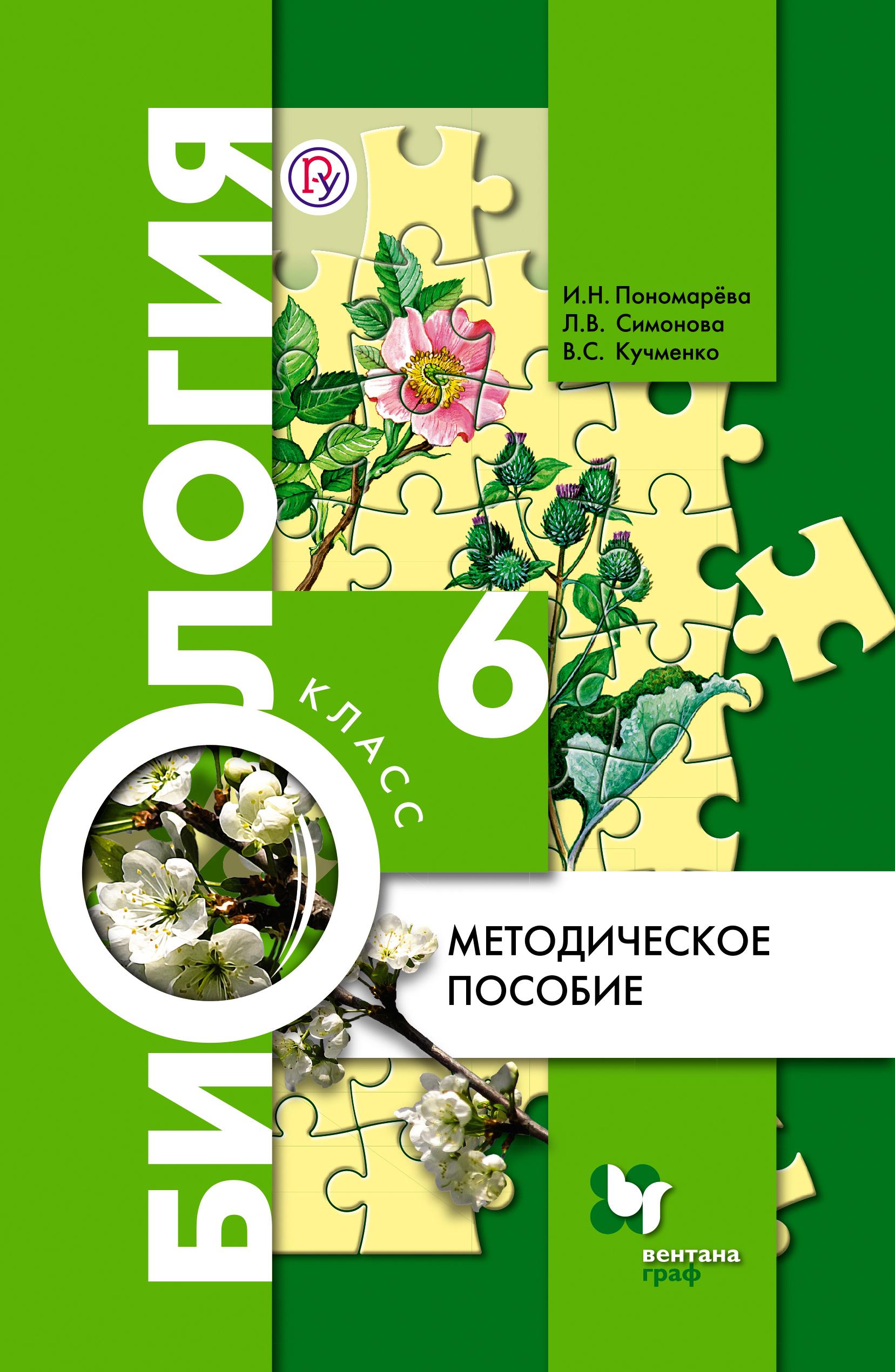 Биология. 6 класс. Методическое пособие. ( Пономарева И.Н., Николаев И.В., Корнилова А.В.  )