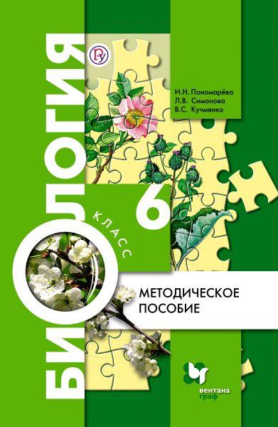 Биология. 6кл. Методическое пособие. Изд.1