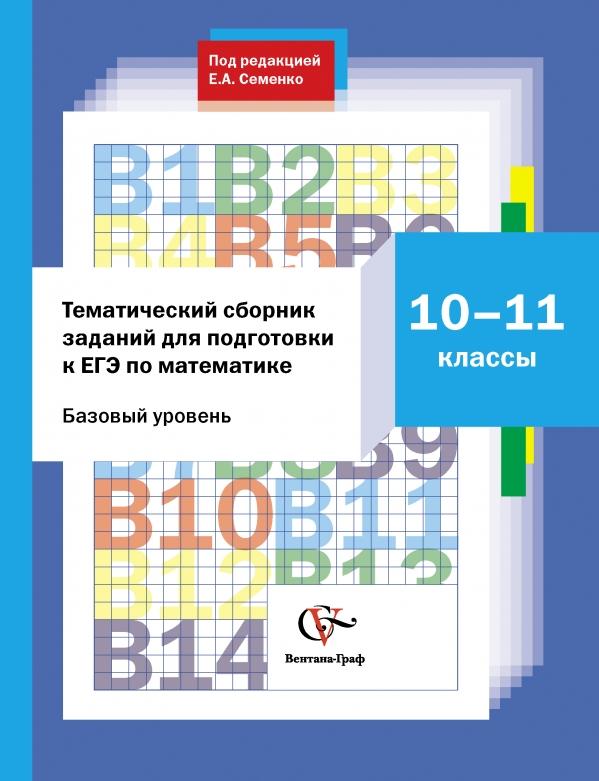 Тематический сборник заданий для подготовки к ЕГЭ по математике. 10–11 классы. Практикум ( СеменкоЕ.А.  )