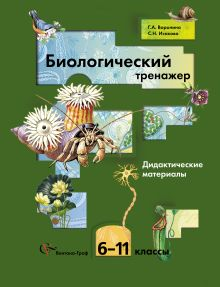 Биологический тренажер. 6–11классы. Дидактические материалы обложка книги
