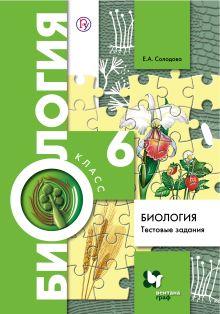 СолодоваЕ.А. - Биология. Тестовые задания. 6класс. Дидактические материалы обложка книги