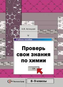 АспицкаяА.Ф. - Проверь свои знания по химии. Система разноуровневых заданий. 8–9 классы обложка книги