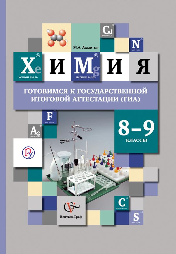 Химия. 8-9классы. Учебное пособие. Готовимся к государственной итоговой аттестации по химии. ( АхметовМ.А.  )