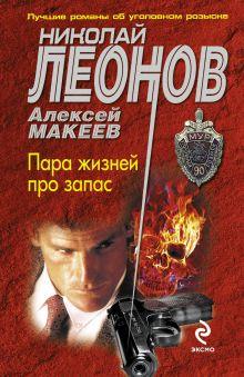 Леонов Н.И., Макеев А.В. - Пара жизней про запас обложка книги