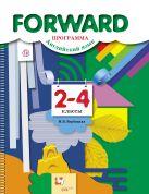 Английский язык. 2–4классы. Программа, CD