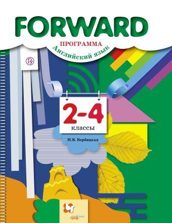 Английский язык. 2–4классы. Программа, CD Вербицкая М.В.
