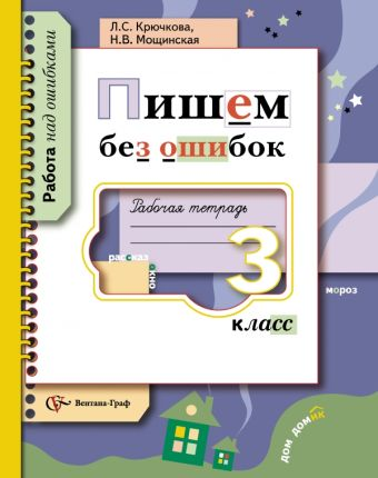 Пишем без ошибок. 3кл. Рабочая тетрадь. Изд.1 КрючковаЛ.С. и др.