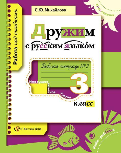Дружим с русским языком. 3класс. Рабочая тетрадь № 2