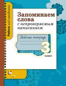 МихайловаС.Ю. - Запоминаем слова с непроверяемым написанием. 3класс. Рабочая тетрадь обложка книги