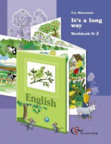 Морозова Т.А. - Морозова Т.А. It's a long way. Рабочая тетрадь № 2 для учащихся младших классов обложка книги