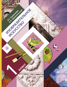 СавенковаЛ.Г., ЕрмолинскаяЕ.А. - Изобразительное искусство. 1 класс. Учебник обложка книги