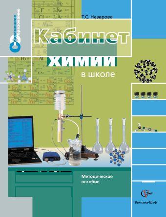 Кабинет химии в школе. 8–11 классы. Методическое пособие НазароваТ.С.