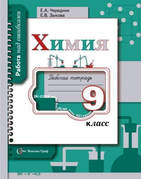 Химия. 9кл. Рабочая тетрадь. Изд.1