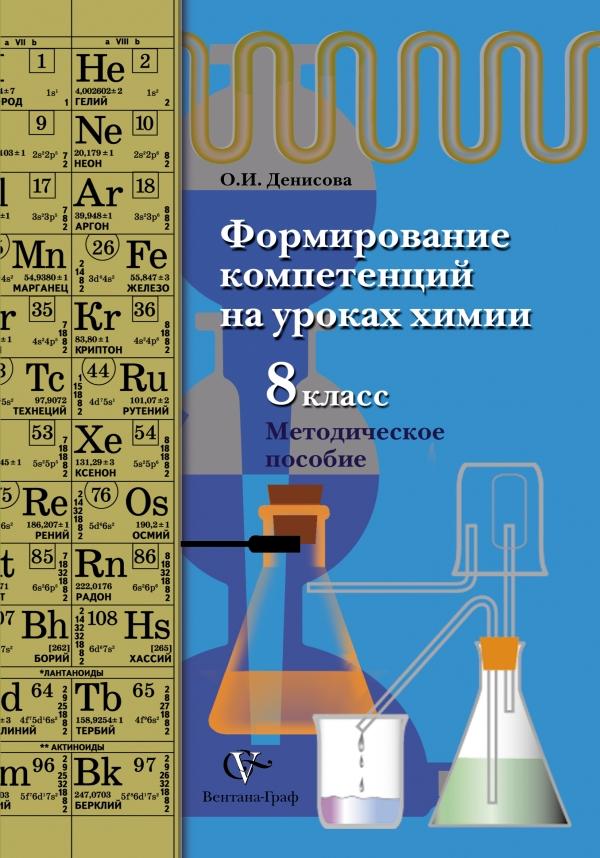 Формирование компетенций на уроках химии. 8кл. Методическое пособие. Изд.1