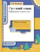 Русский язык. Орфограммы в корне слова. 5-11класс. Рабочая тетрадь